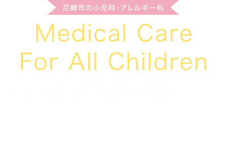 Medical Care For All Children